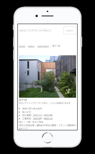 アトリエKUKKA一級建築士事務所様スマートフォン表示works詳細