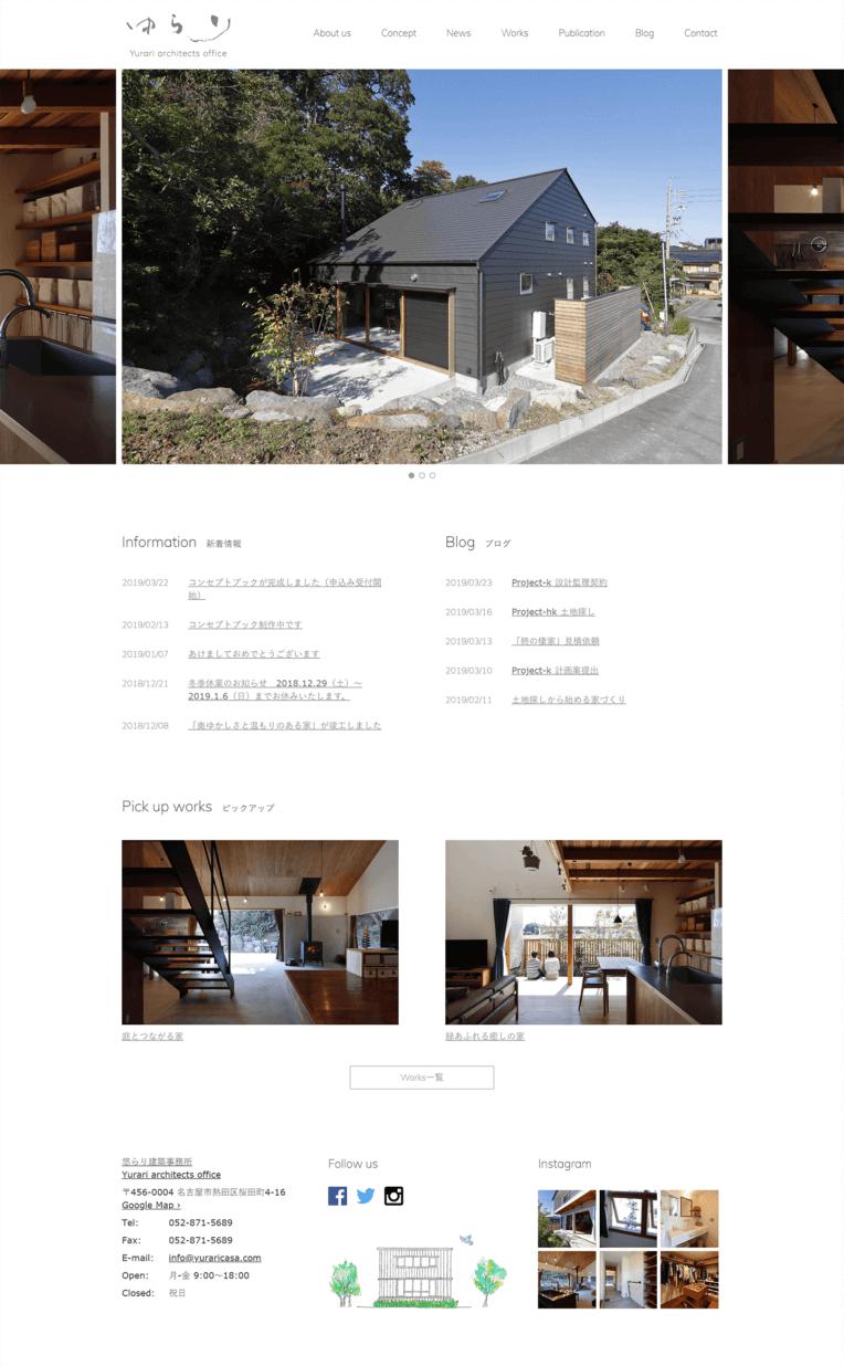 悠らり建築事務所Home