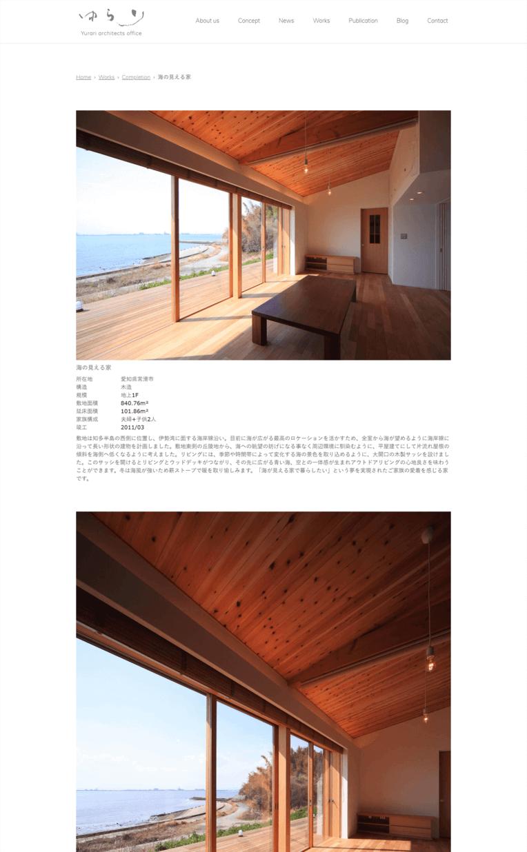 悠らり建築事務所Works個別ページ