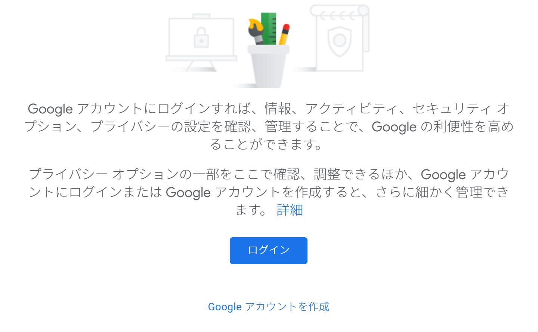Googleアカウント作成新規作成(Gmailアドレス同時取得)
