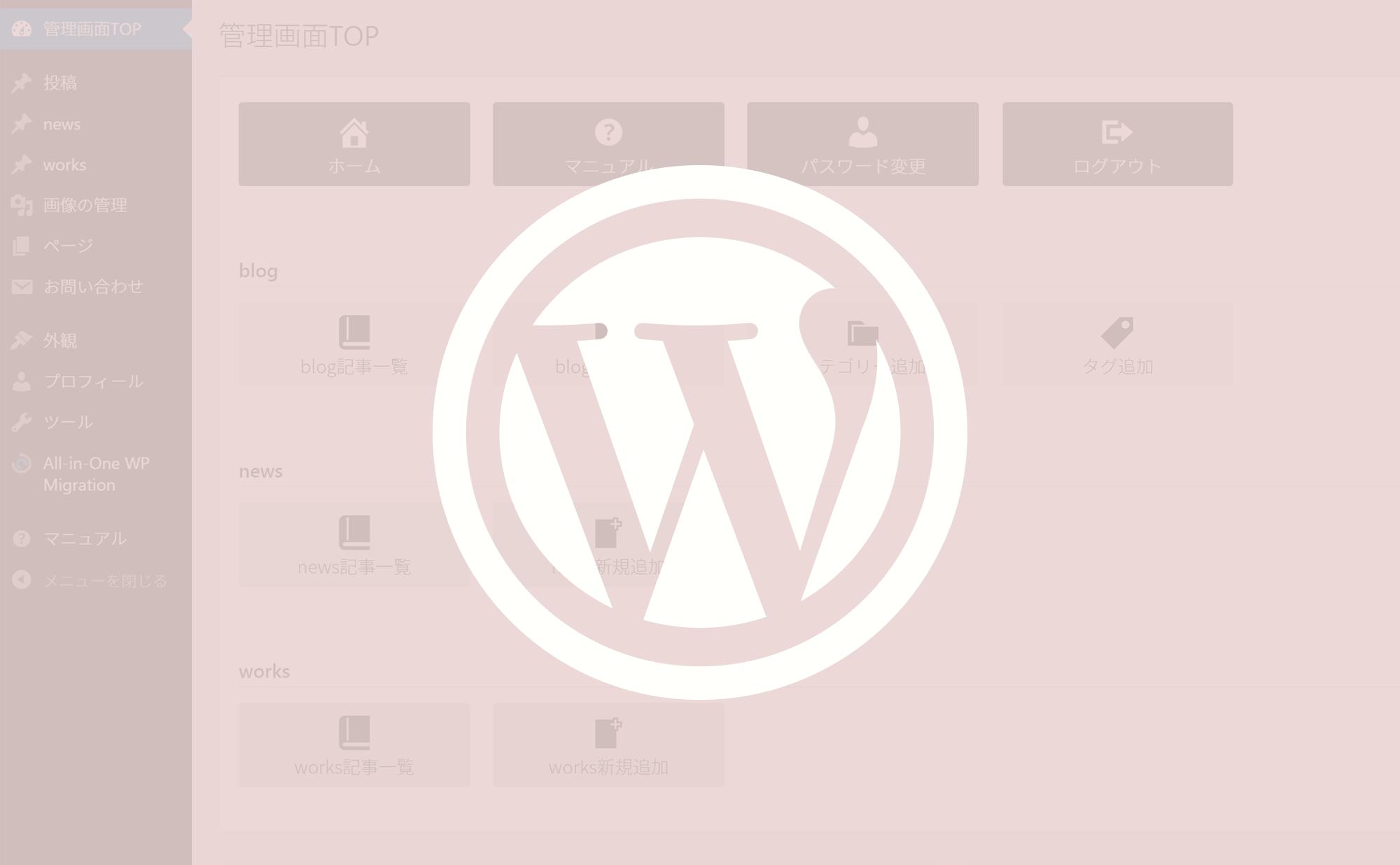 WordPressのパスワード変更