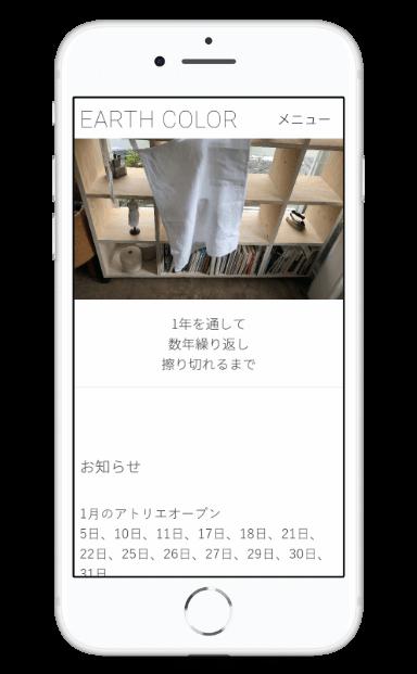 EARTH COLORのスマートフォン表示Home