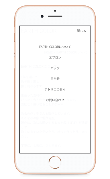 EARTH COLORのスマートフォン表示メニュー