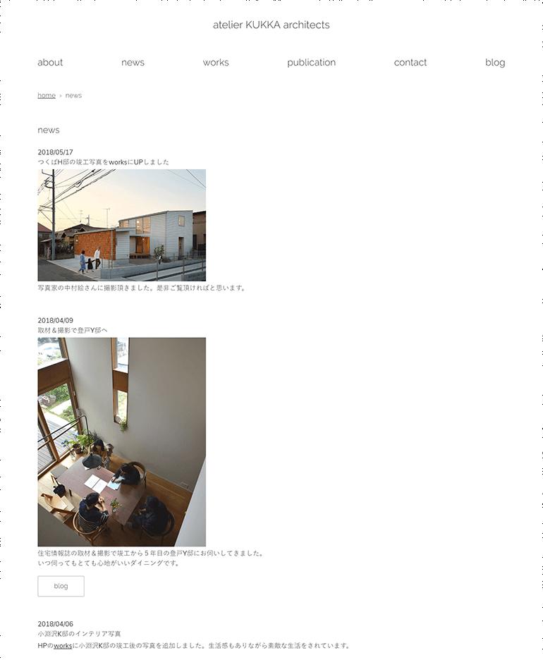 アトリエKUKKA一級建築士事務所様news