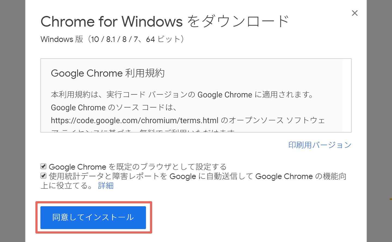 Chrome規約に同意しダウンロードする