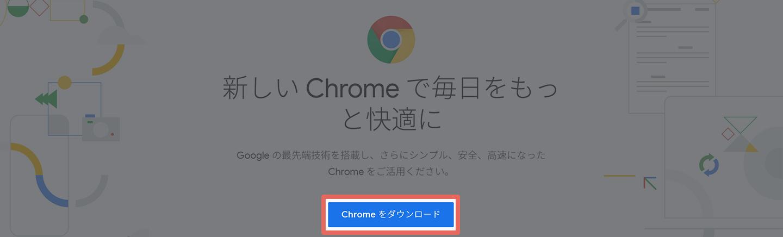 Chromeダウンロードページ
