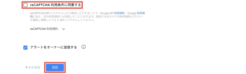 reCAPTCHA利用規約に同意し、送信