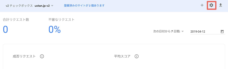 reCAPTCHAアナリティクスv2設定