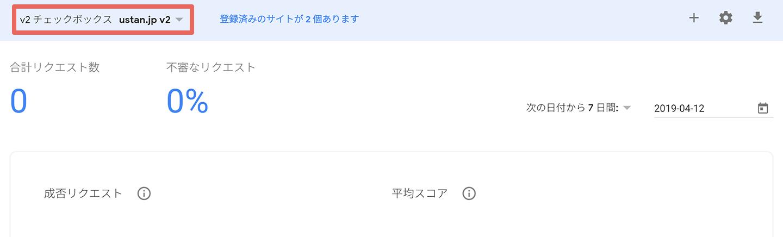 reCAPTCHA アナリティクスv2