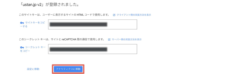reCAPTCHA v2の登録完了と各キーが表示されます