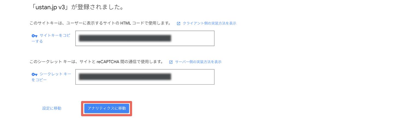 reCAPTCHA v3の登録完了と各キーが表示されます