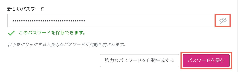 自動生成されたパスワードをコピーし保存する