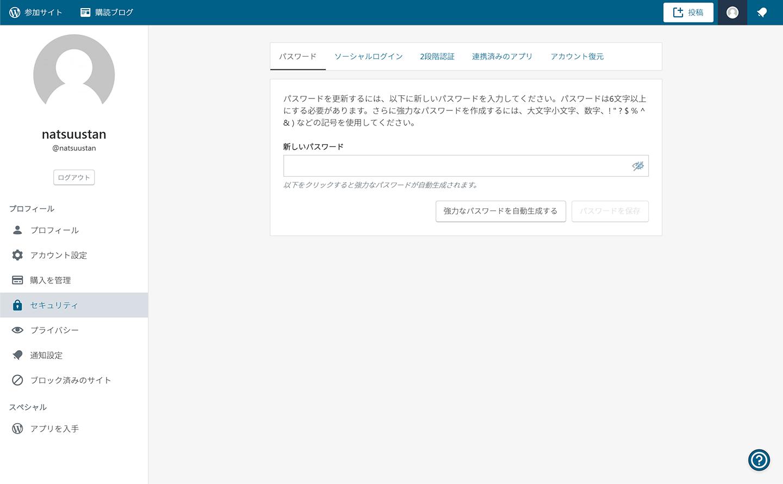 WordPress.comパスワード変更完了