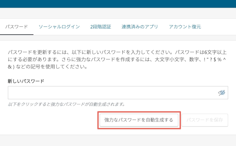 WordPress.comパスワード自動生成する