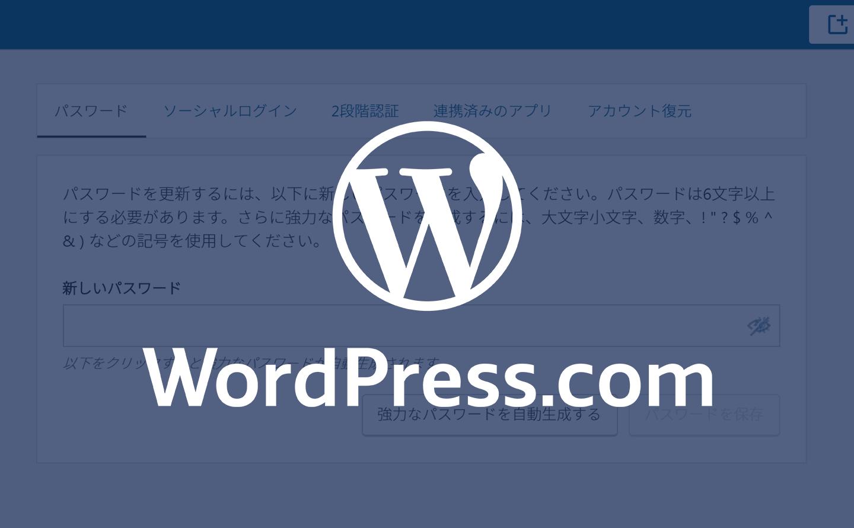 WordPress.comパスワード変更方法