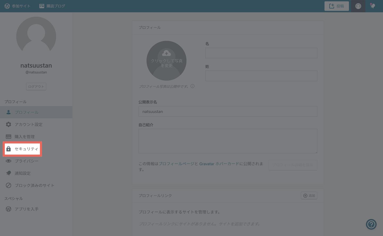 WordPress.comセキュリティ