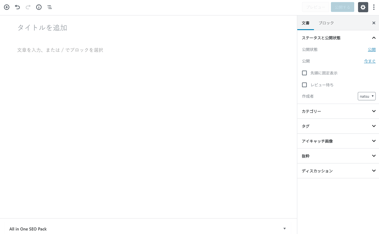 WordPress新エディタGutenberg投稿画面