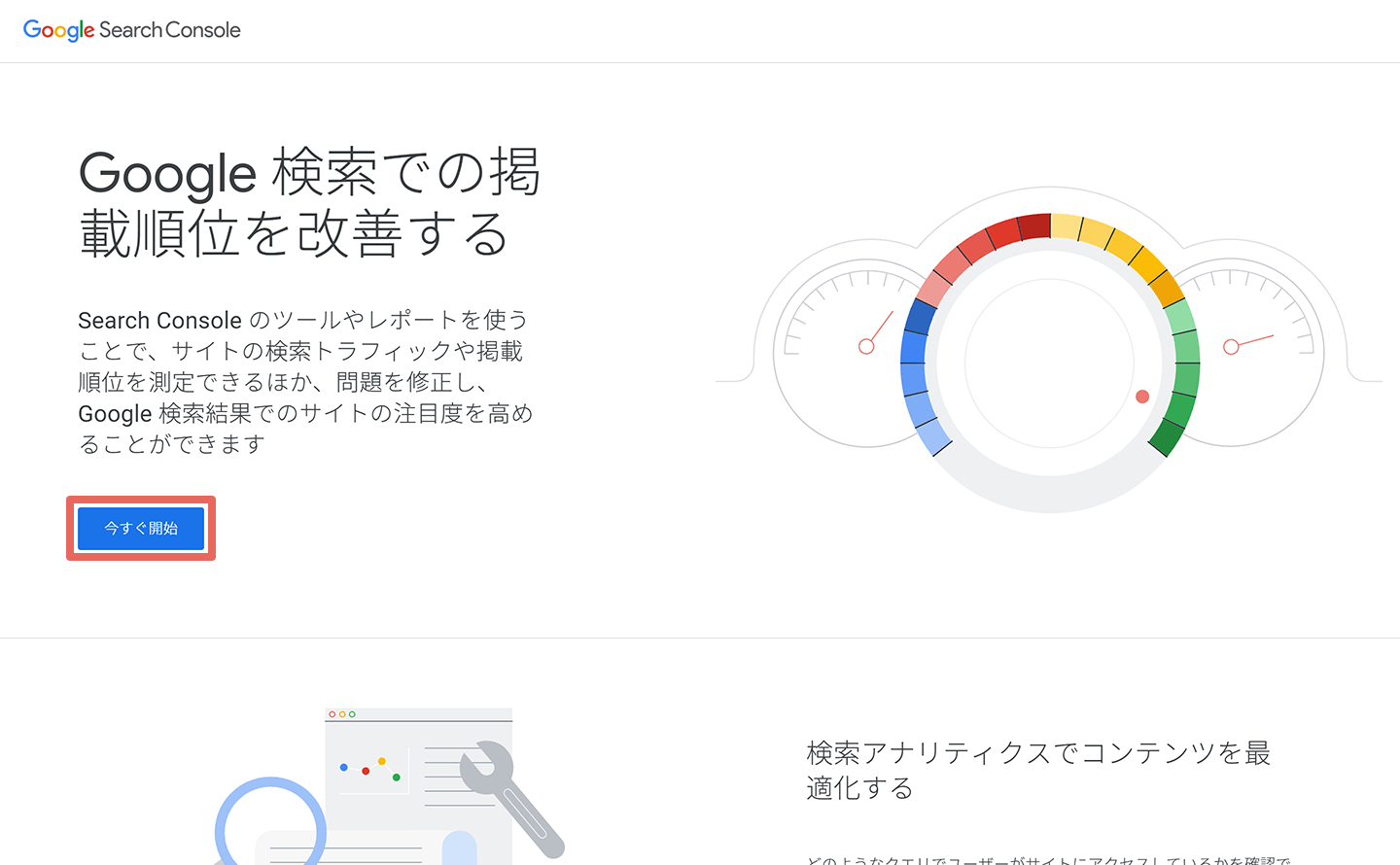 Google Search Consoleの「今すぐ開始」