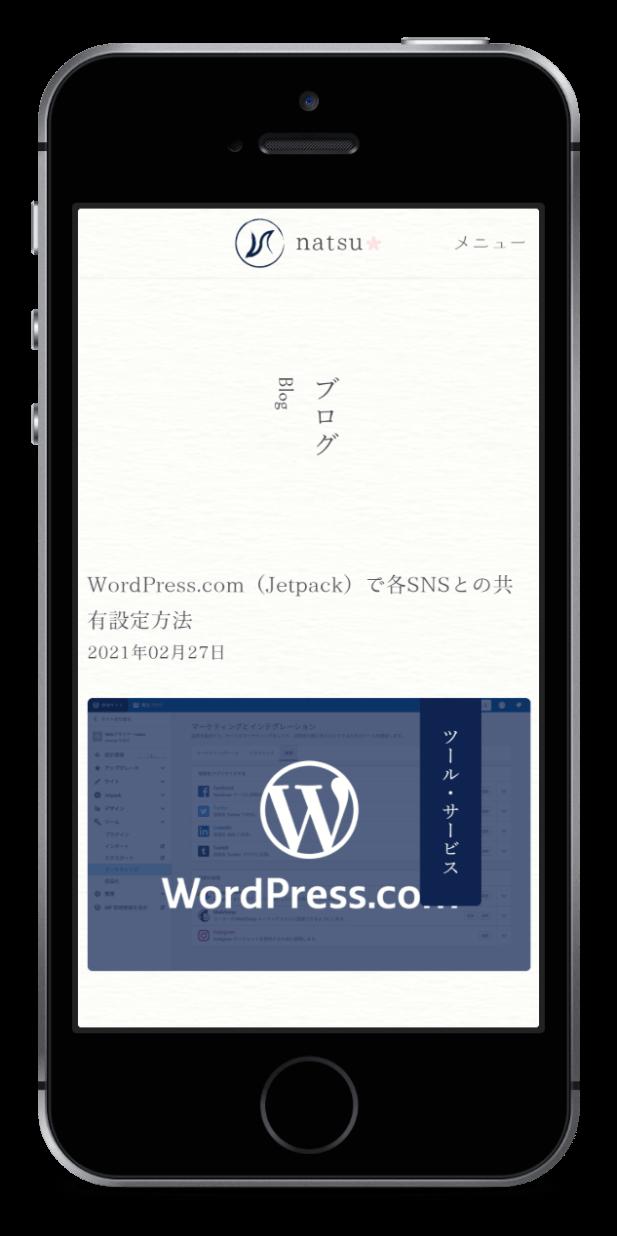 natsu(ustan.jp)ブログ