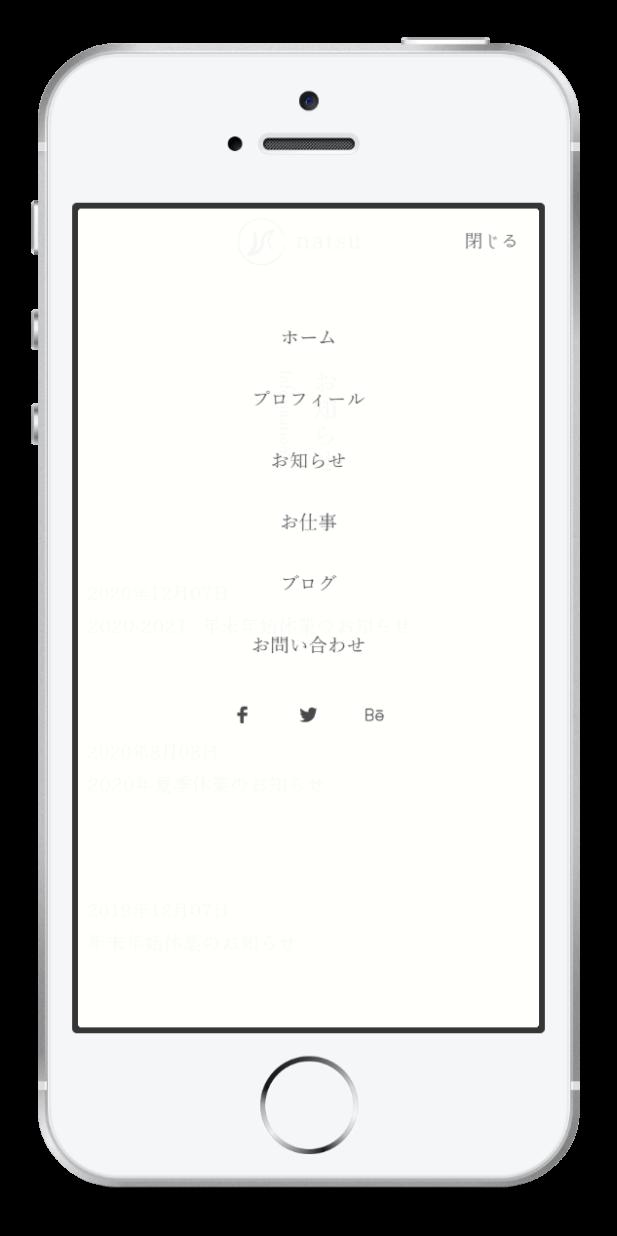 natsu(ustan.jp)メニュー