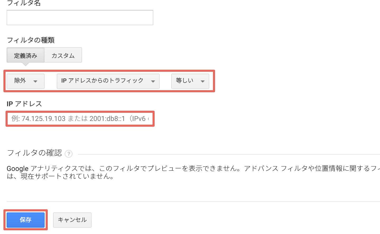 除外・IP アドレスからのトラフィック・等しいにしIPアドレスを入力後、保存する