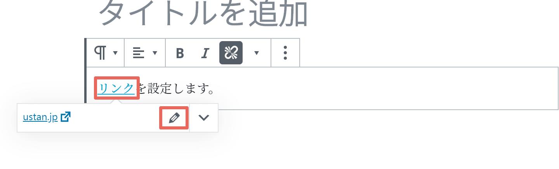 リンクを設定した文字をクリックすると、編集可能