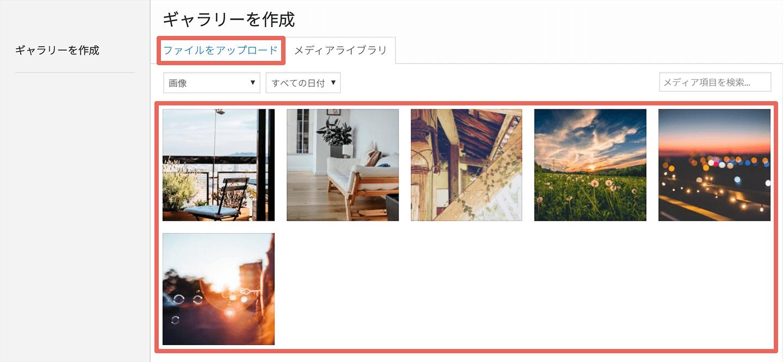 ギャラリーから画像を選択またはアップロード