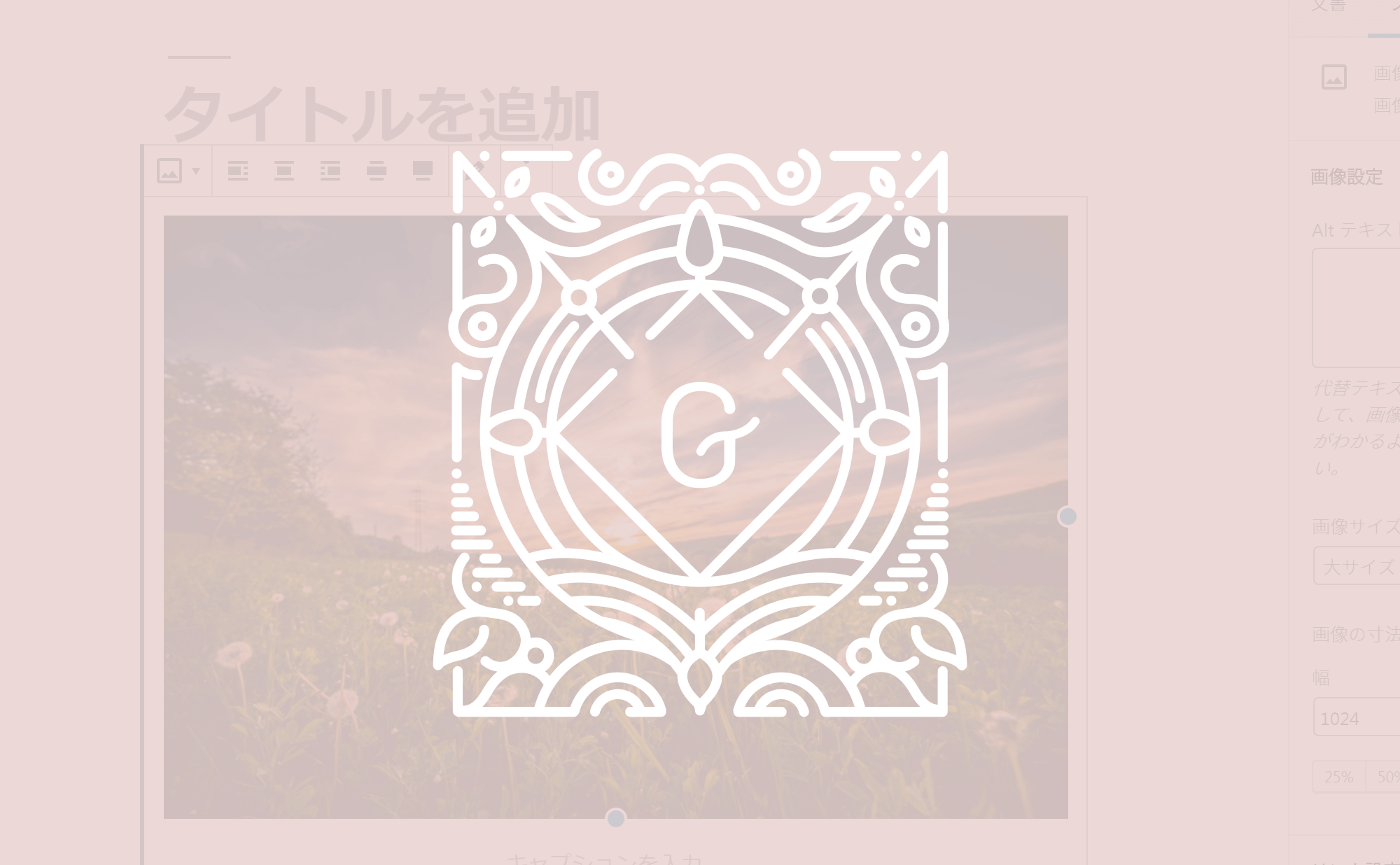 Gutenberg画像ブロック挿入方法