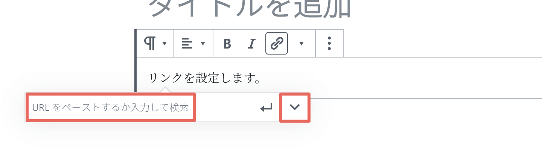 URLを入力し、別タブでページを開きたい場合は、リンク設定をクリック