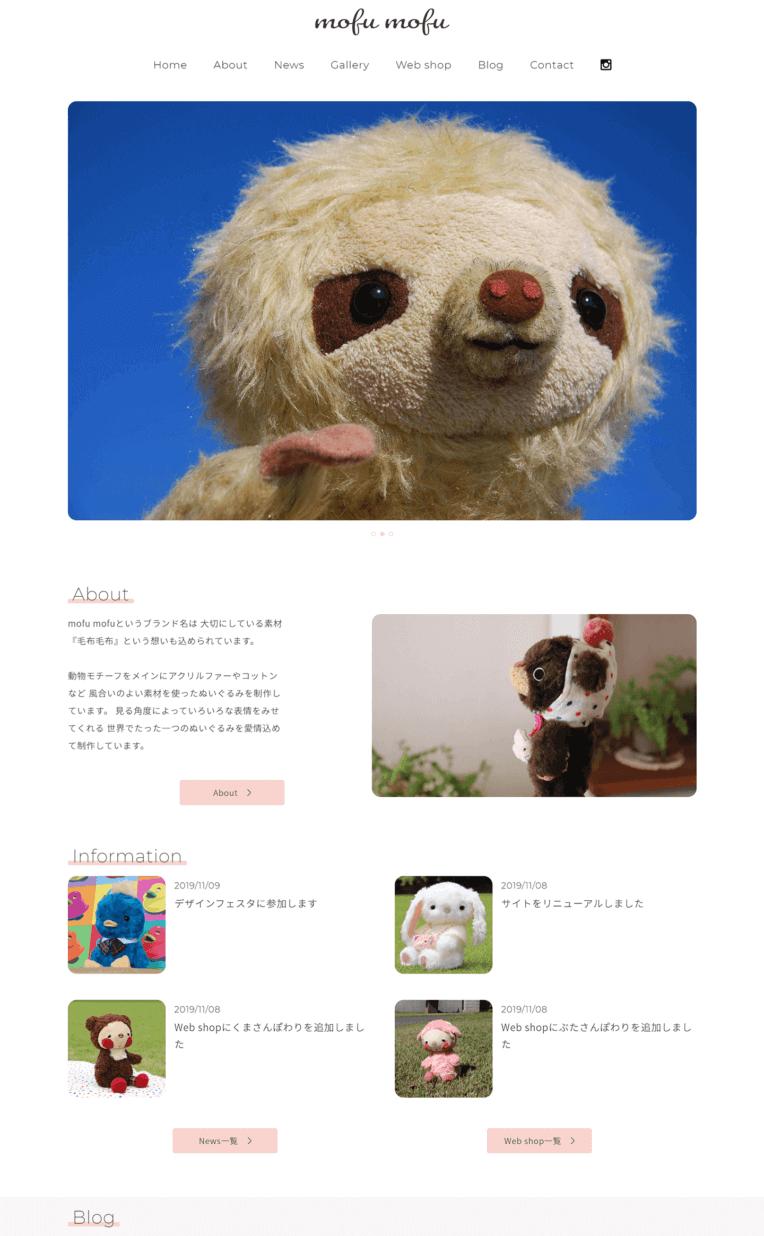 mofu mofu様Webサイト