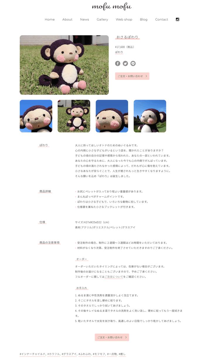 mofu mofu様WebサイトWeb shop個別ページ
