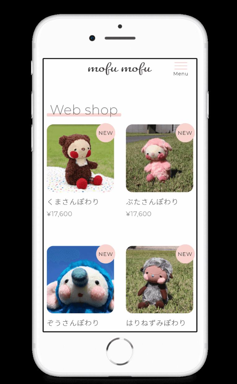 mofu mofu様Webサイト スマホ表示Web shop一覧ページ