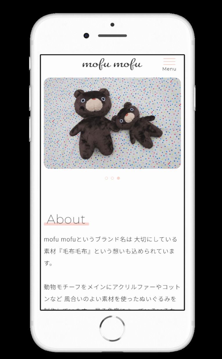 mofu mofu様Webサイト スマートフォン表示
