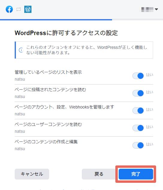 WordPress.com Facebookアクセス許可設定