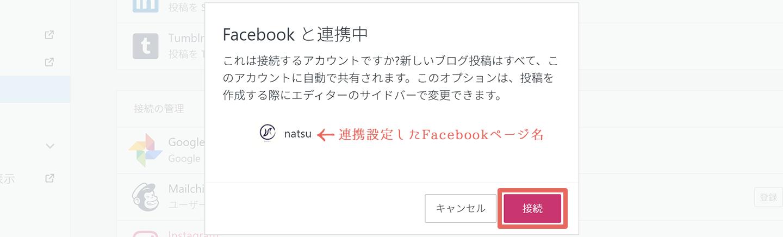 WordPress.com Facebookページとの接続