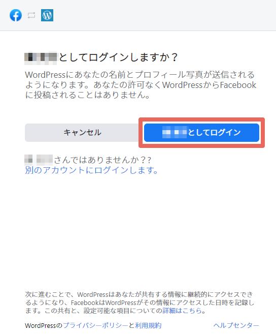 WordPress.com Facebook連携確認