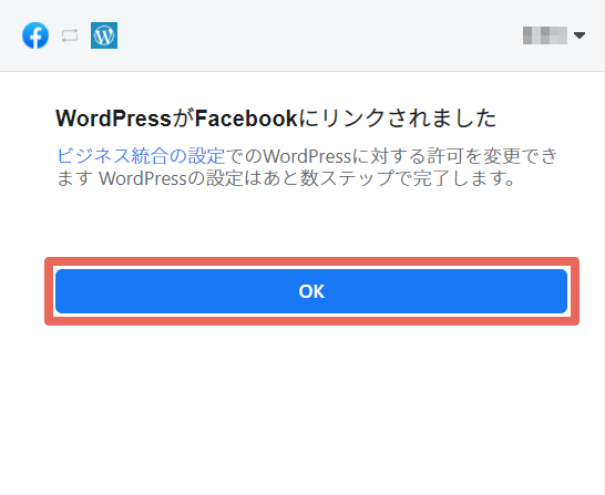WordPress.com Facebookと連携完了