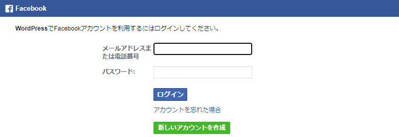 WordPress.com Facebookログイン画面