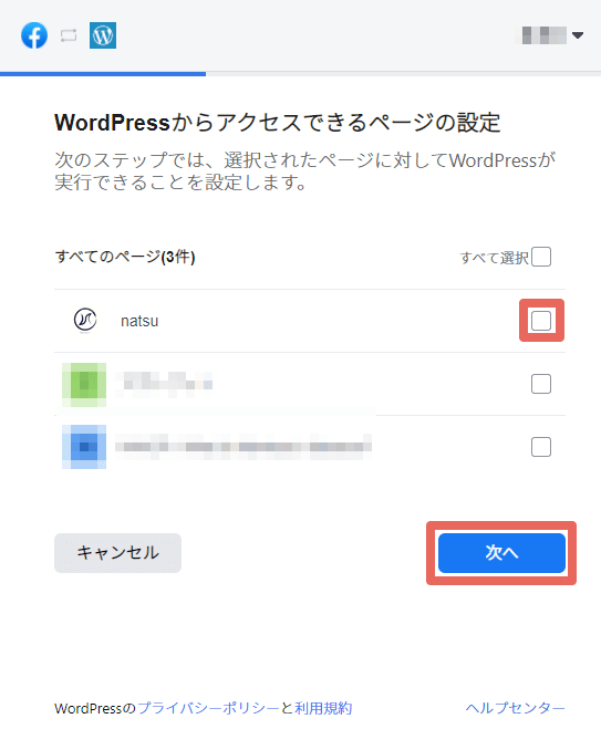 WordPress.com Facebookページを選択