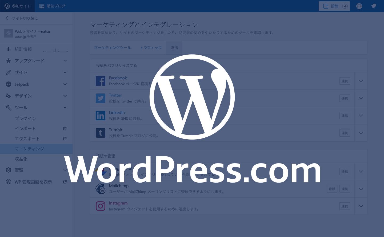 WordPress.com各SNS共有(接続)設定方法