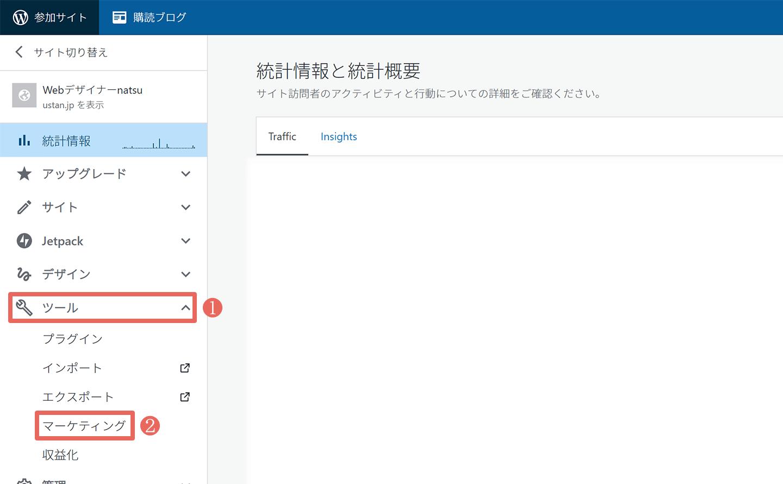 WordPress.com左メニュー内「ツール」