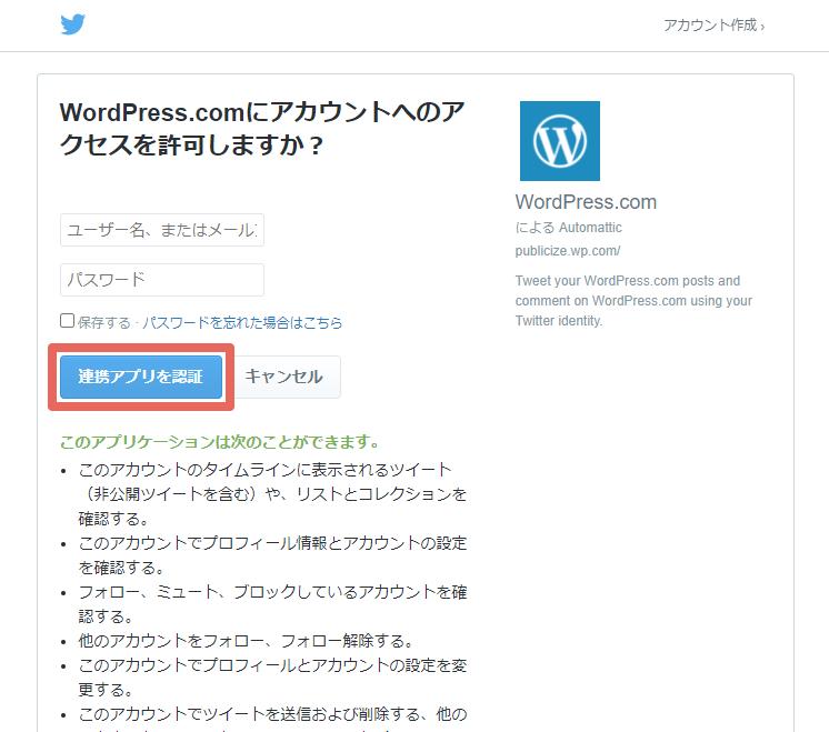 WordPress.com Twitterログイン